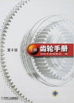 齿轮手册(第2版)(上册)