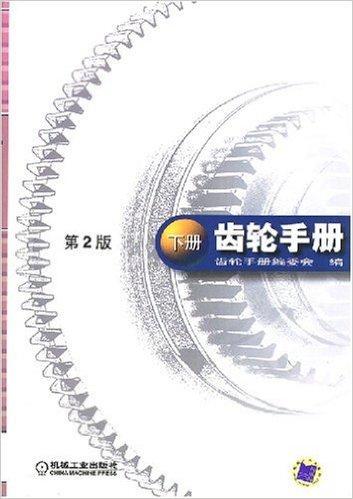 齿轮手册(下)