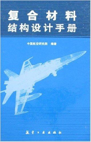 复合材料结构设计手册