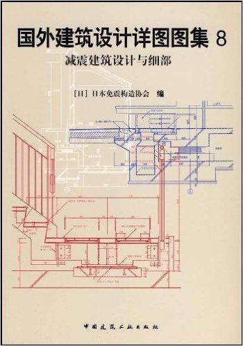 国外建筑设计详图图集 8 减震建筑设计与细部
