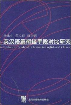 英汉语篇衔接手段对比研究(国家教委博士点人文社会科学研究基金项目)