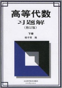 高等代数习题解(下)(修订版)