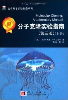 分子克隆实验指南(第3版)(套装上下册)