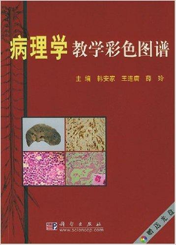 病理学教学彩色图谱(附光盘)