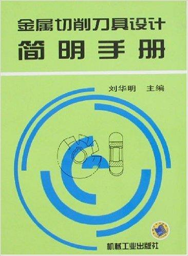 金属切削刀具设计简明手册