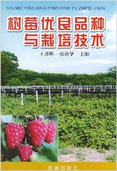 树莓优良品种与栽培技术