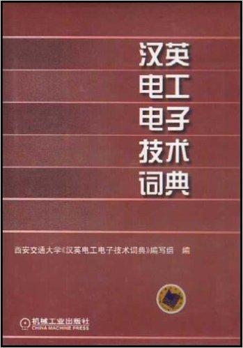 汉英电工电子技术词典(精装)》 西安交通大学汉英电工电子技术词典