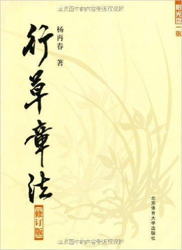 行草章法(修订版)(附VCD光盘1张)