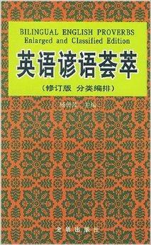 英语谚语荟萃(修订版)(分类编排)