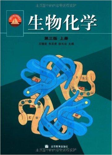 面向21世纪课程教材:生物化学(上)