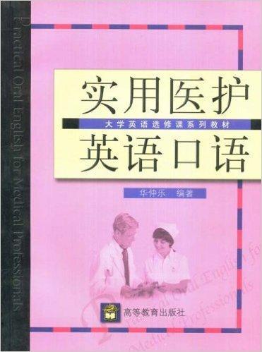 大学英语选修课系列教材?实用医护英语口语(附光盘1张)