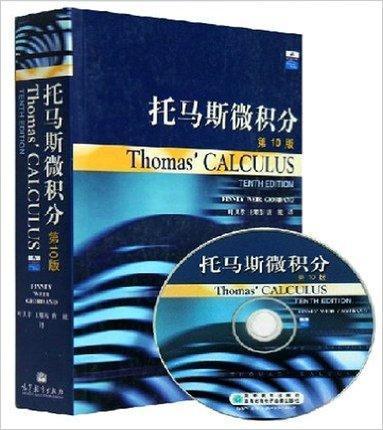 托马斯微积分(附赠CD光盘1张)