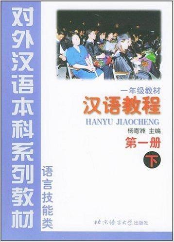 汉语教程(1年级教材)第1册下:语言技能类