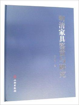 明清家具鉴赏与研究(精装)