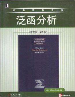 泛函分析(英文版)(第2版)
