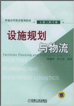 设施规划与物流(工业工程专业)