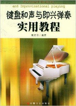 键盘和声与即兴弹奏实用教程