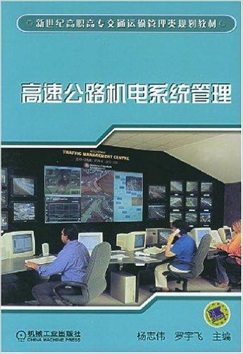 高速公路机电系统管理
