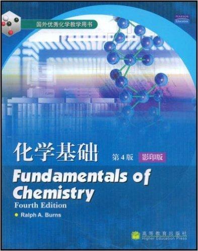 化学基础(第4版)(影印版)