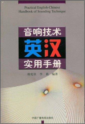 音响技术英汉实用手册