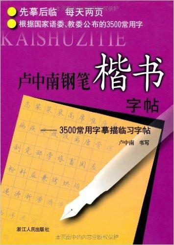 卢中南钢笔楷书字帖:3500常用字摹描临习字帖