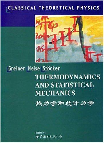 热力学和统计力学