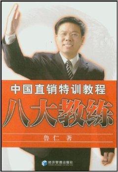 中国直销特训教程:八大教练