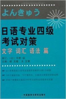日语专业4级考试对策:文字词汇语法篇