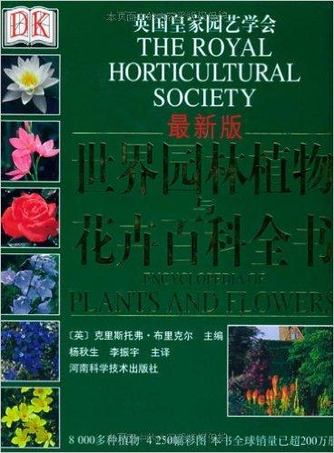 DK世界园林植物与花卉百科全书(最新版)