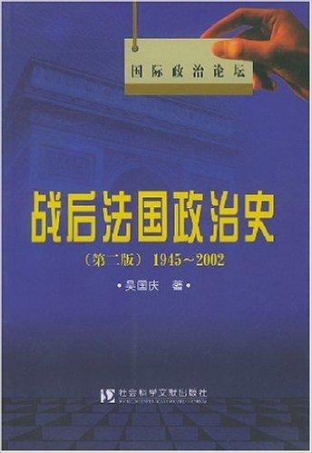 战后法国政治史(1945-2002)(第2版)