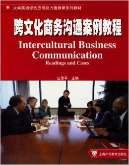 大学英语综合应用能力选修课系列教材?跨文化商务沟通案例教程