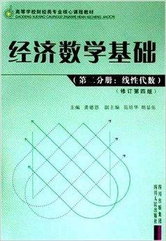 经济数学基础(第2分册线性代数)(修订第4版)