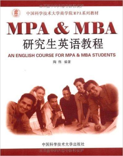 MPA&MBA研究生英语教程