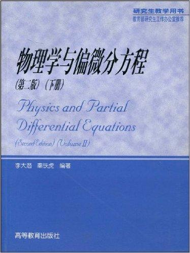 物理学与偏微分方程(下)