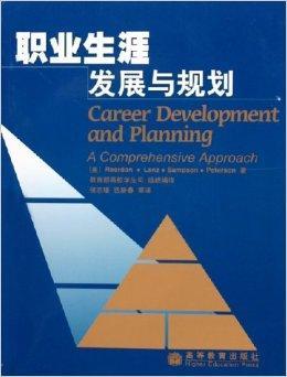 职业生涯发展与规划(附学生手册)