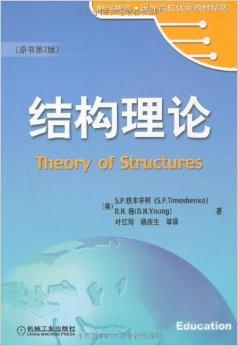 结构理论(原书第2版)