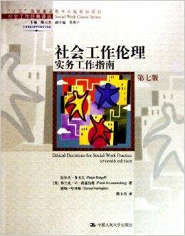社会工作伦理:实务工作指南(第7版)