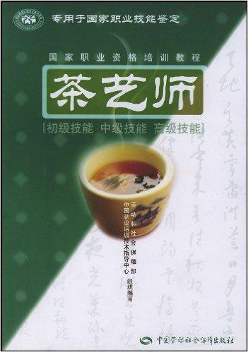 茶艺师(初级技能 中级技能 高级技能)