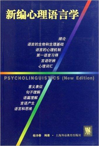 新编心理语言学