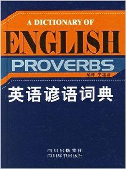 英语谚语词典
