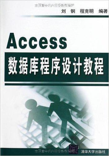 Access数据库程序设计教程