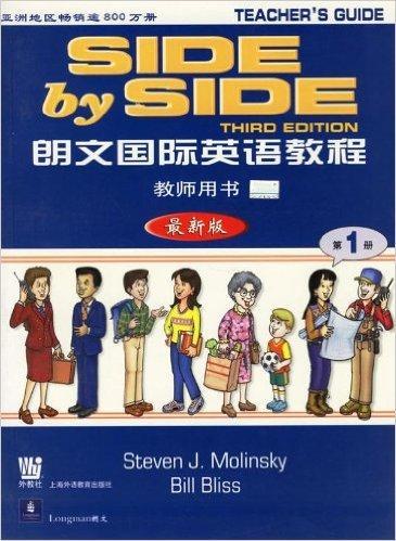 朗文国际英语教程1(教师用书)(最新版)