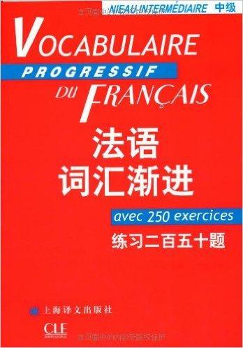 法语词汇渐进:练习250题(中级)