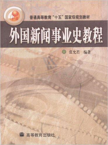 外国新闻事业史教程