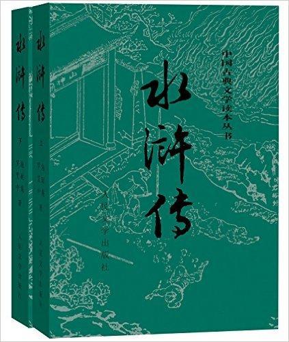 四大名著:水浒传(人民文学版)(套装上下册)