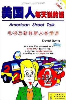 美国人每天说的话:电视及新鲜新人类俚语(2)(附光盘)