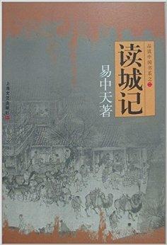 读城记(品读中国书系之二)