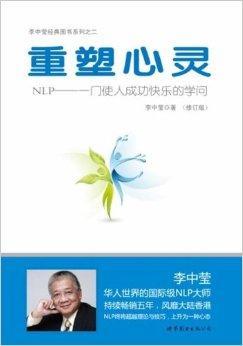 重塑心灵(修订版):NLP:一门使人成功快乐的学问