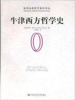 牛津西方哲学史