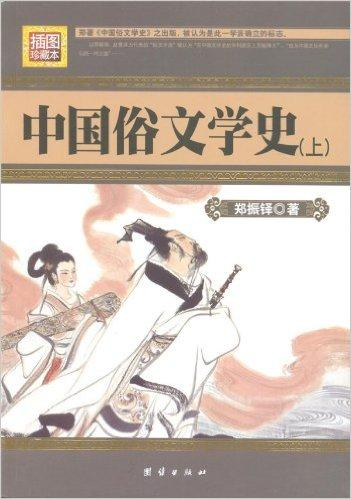 中国俗文学史(全2册)